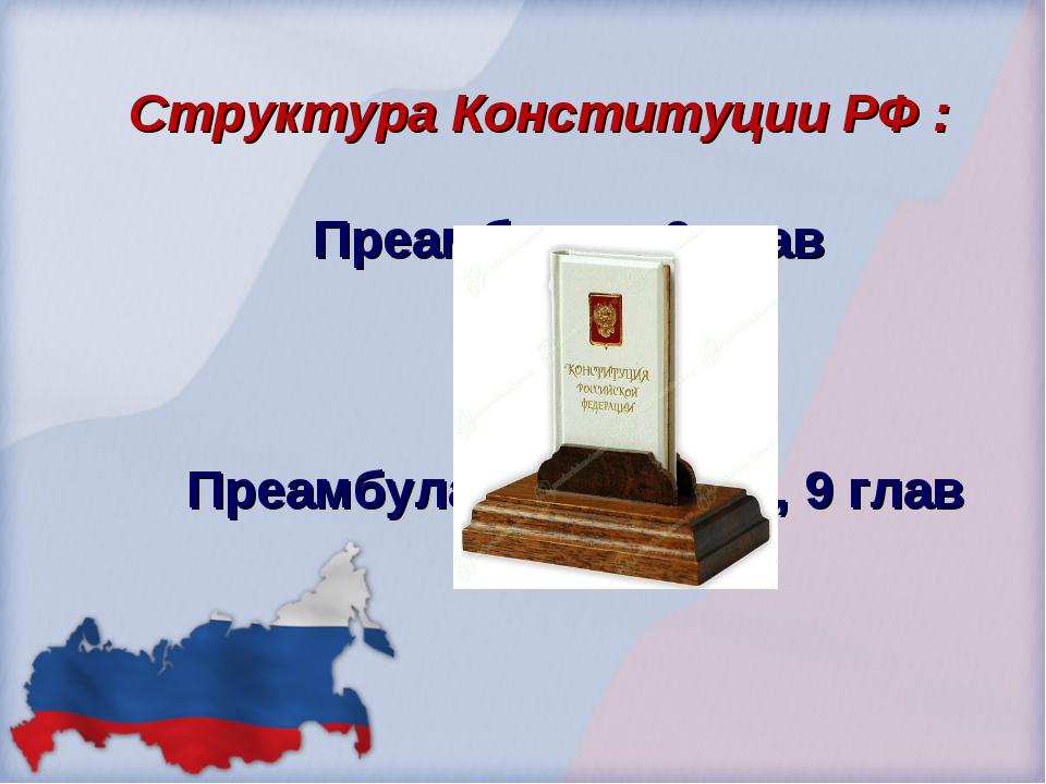 Структура Конституции РФ : Преамбула и 9 глав 9 глав Преамбула, 2 раздела, 9...