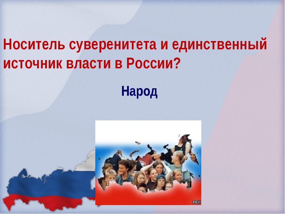 Носитель суверенитета и единственный источник власти в России? Народ Президен...