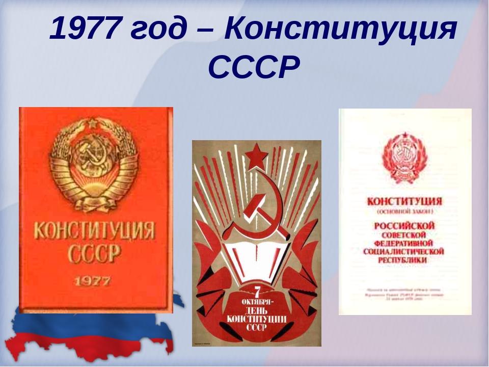 1977 год – Конституция СССР