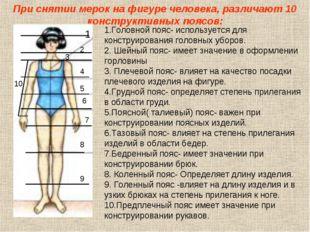 При снятии мерок на фигуре человека, различают 10 конструктивных поясов: 1.Го