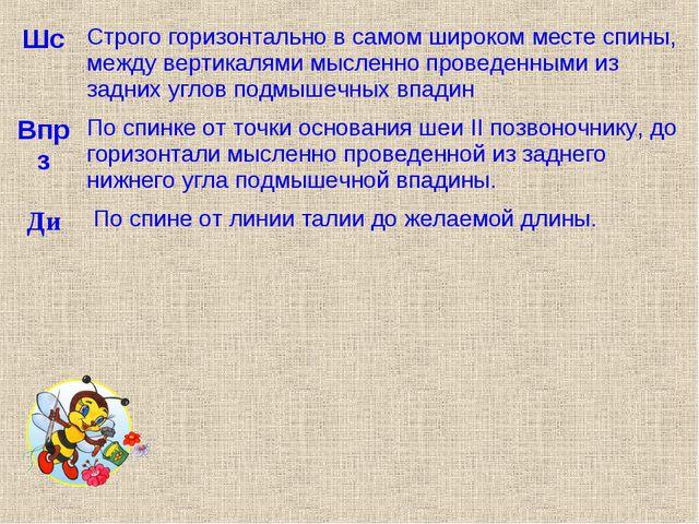 Автор: Юрова Ольга Борисовна учитель технологии МОУ СОШ №2 г.Ворсма