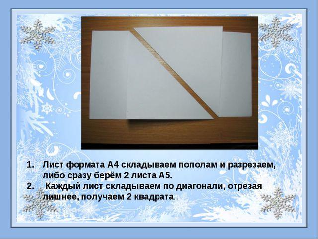 Лист формата А4 складываем пополам и разрезаем, либо сразу берём 2 листа А5....