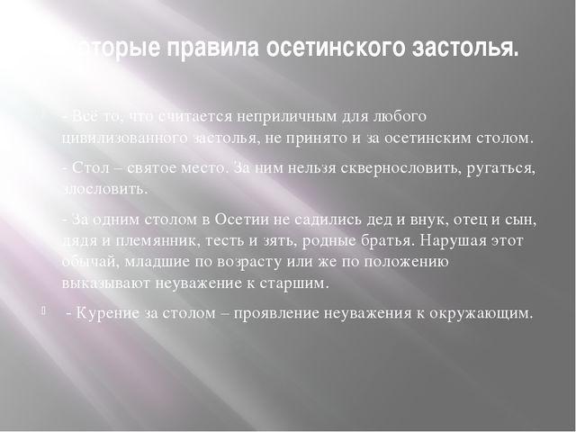 Некоторые правила осетинского застолья.  - Всё то, что считается неприличным...