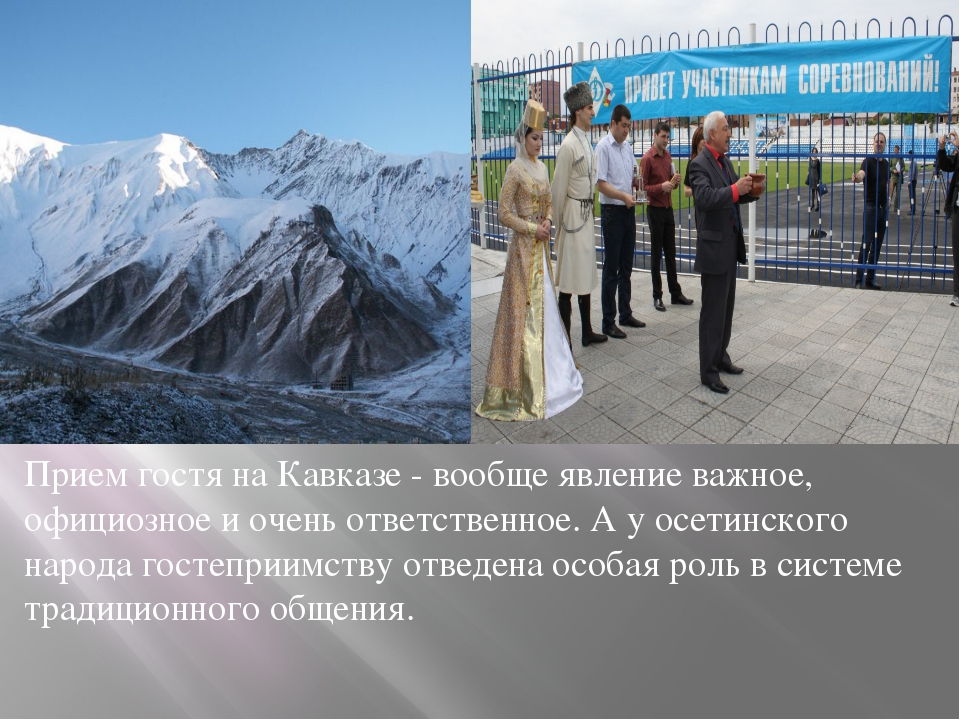 Прием гостя на Кавказе - вообще явление важное, официозное и очень ответствен...