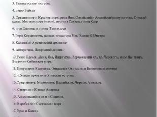 Ответы к заданиям повышенного уровня сложности 1. Каир 2. Азовское и Черное 3