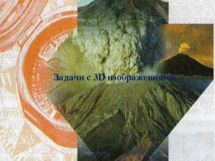 Ответы к 3 главе 1. А)Европа и Евразия Кума-Манычская впадина Б)Черное,Азовск