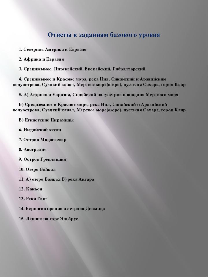 Ответы к заданиям базового уровня 1. Северная Америка и Евразия 2. Африка и Е...