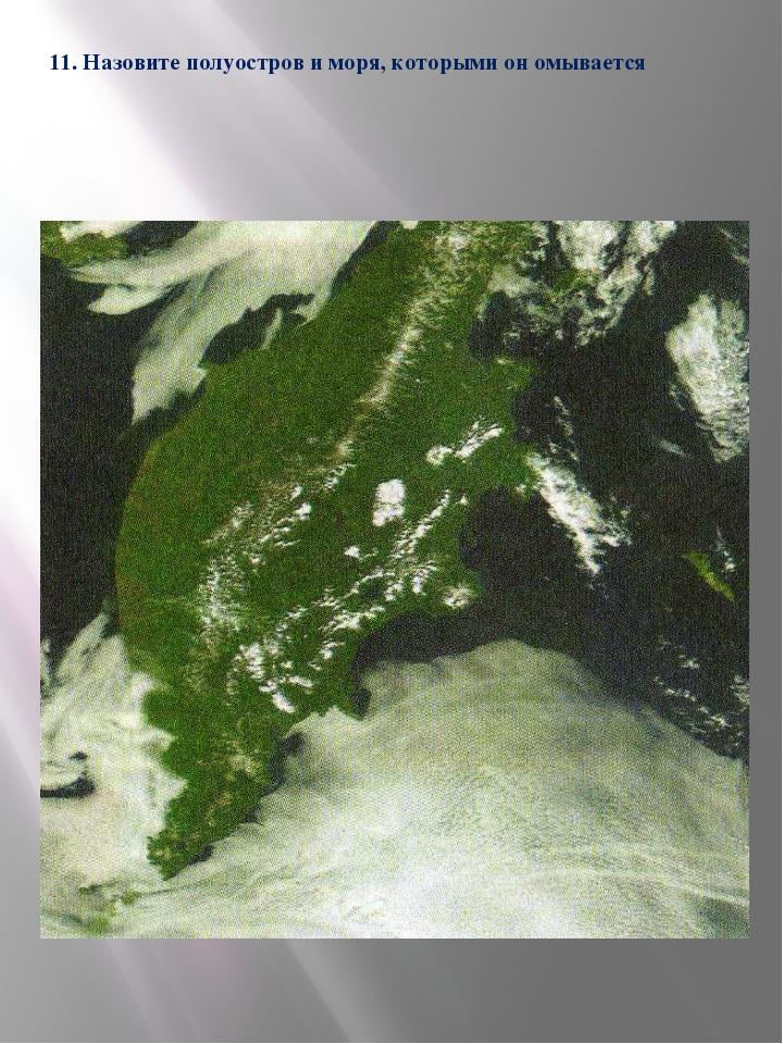 11. Назовите полуостров и моря, которыми он омывается