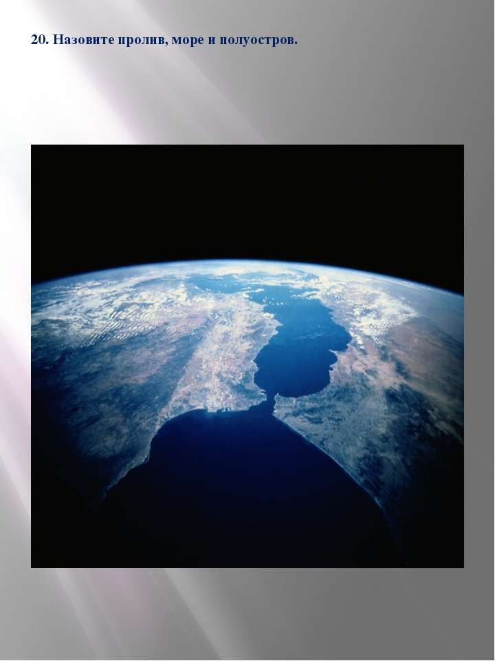 20. Назовите пролив, море и полуостров.