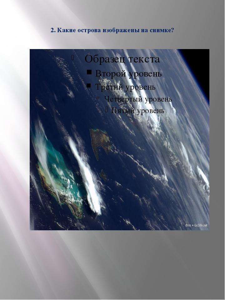 2. Какие острова изображены на снимке?