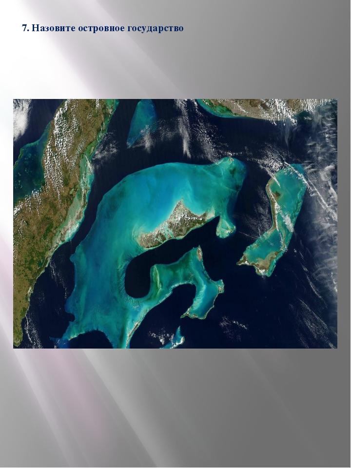 7. Назовите островное государство