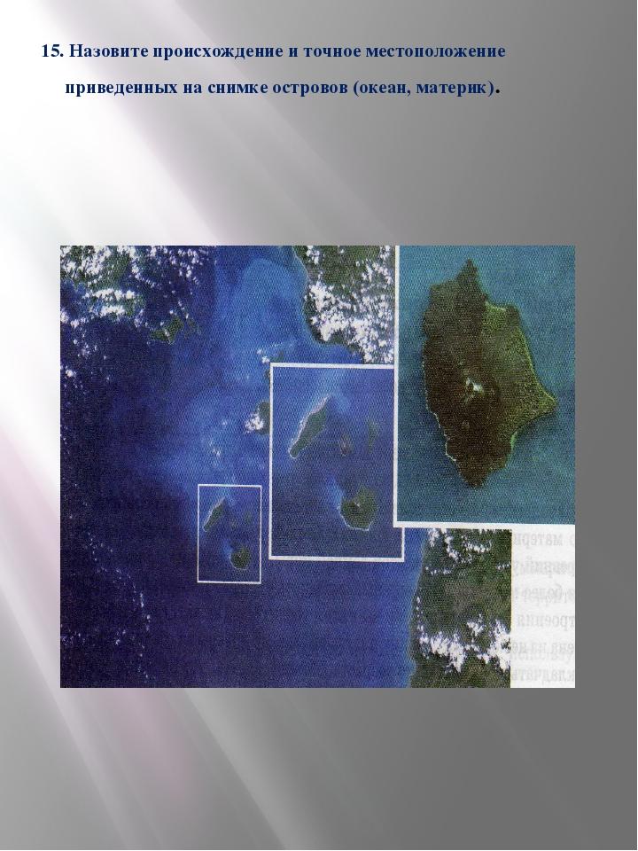 15. Назовите происхождение и точное местоположение приведенных на снимке ост...