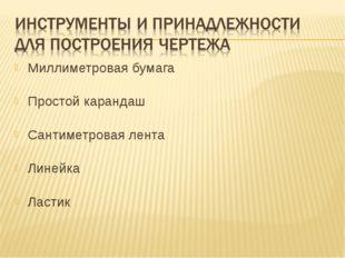Миллиметровая бумага Простой карандаш Сантиметровая лента Линейка Ластик