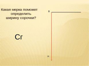 Какая мерка поможет определить ширину сорочки? В Н Сг