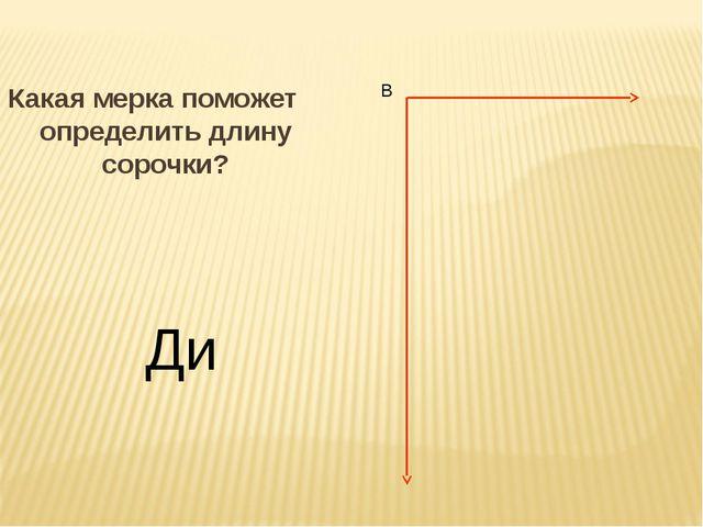 Какая мерка поможет определить длину сорочки? В Ди