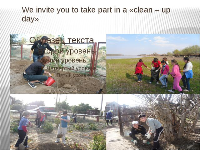 We invite you to take part in a «clean – up day»