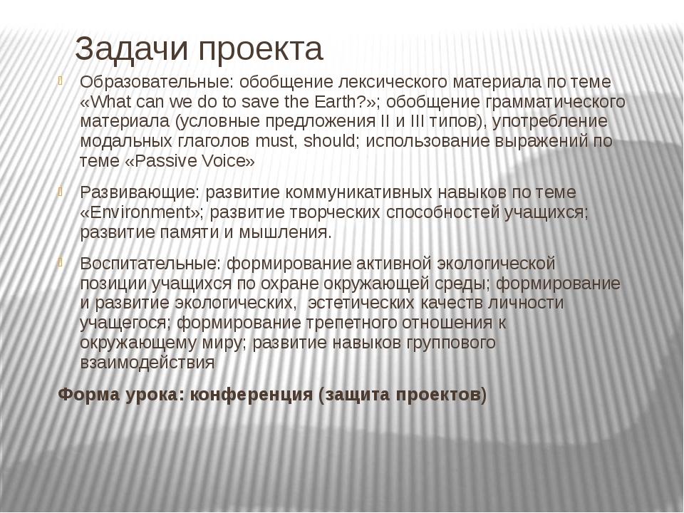 Задачи проекта Образовательные: обобщение лексического материала по теме «Wha...