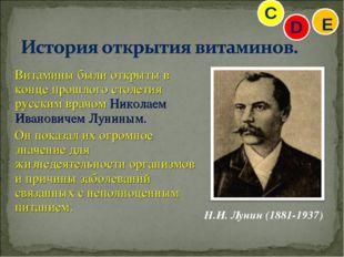 Витамины были открыты в конце прошлого столетия русским врачом Николаем Ивано