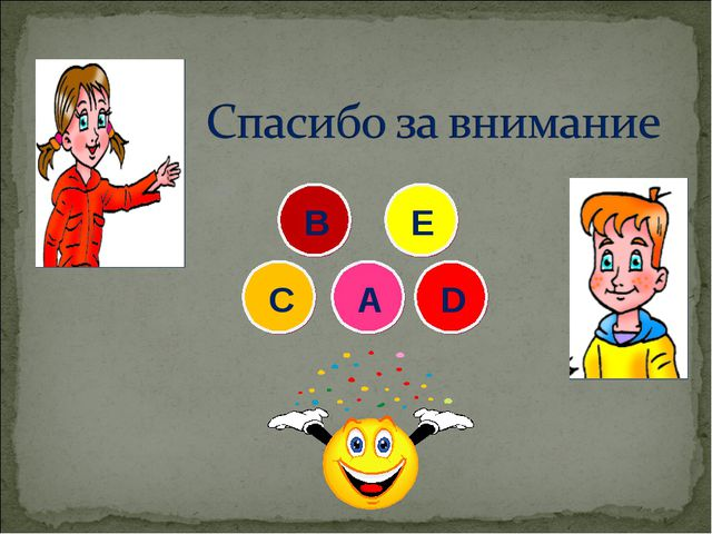 С А В Е D