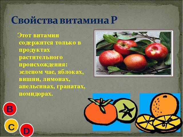 Этот витамин содержится только в продуктах растительного происхождения: зеле...
