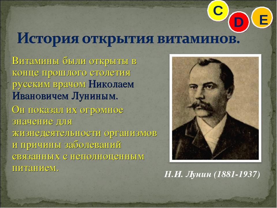 Витамины были открыты в конце прошлого столетия русским врачом Николаем Ивано...