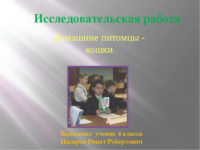 Исследовательская работа Выполнил ученик 4 класса Насиров Ринат Робертович До...