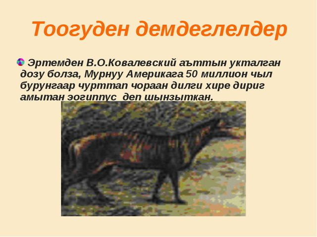 Тоогуден демдеглелдер Эртемден В.О.Ковалевский аъттын укталган дозу болза, Му...