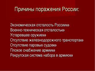 Причины поражения России: Экономическая отсталость России Военно-техническая