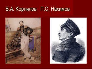 В.А. Корнилов П.С. Нахимов