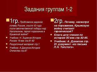 Задания группам 1-2 1гр. Проблемное задание: почему Россия, спустя 43 года по