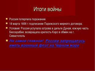 Итоги войны Россия потерпела поражение 18 марта 1856 г.подписание Парижского