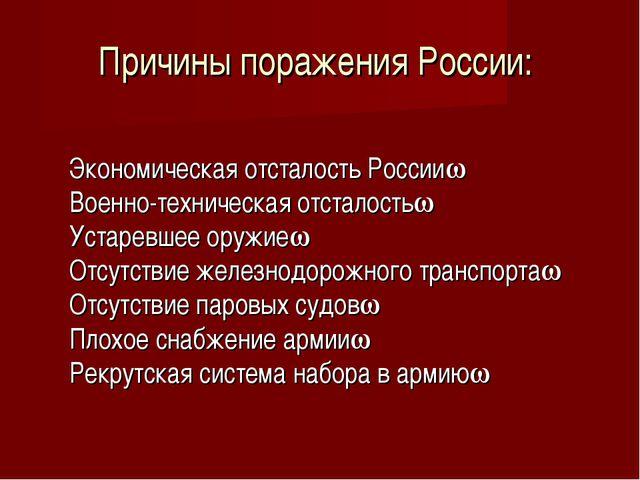 Причины поражения России: Экономическая отсталость России Военно-техническая...