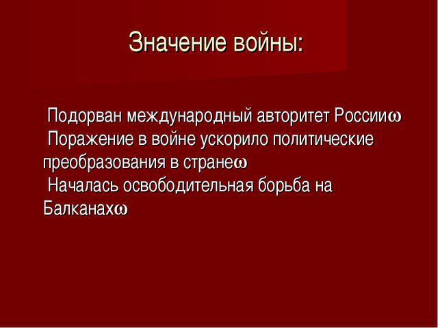 Значение войны: Подорван международный авторитет России Поражение в войне ус...