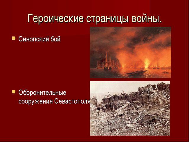 Героические страницы войны. Синопский бой Оборонительные сооружения Севастополя