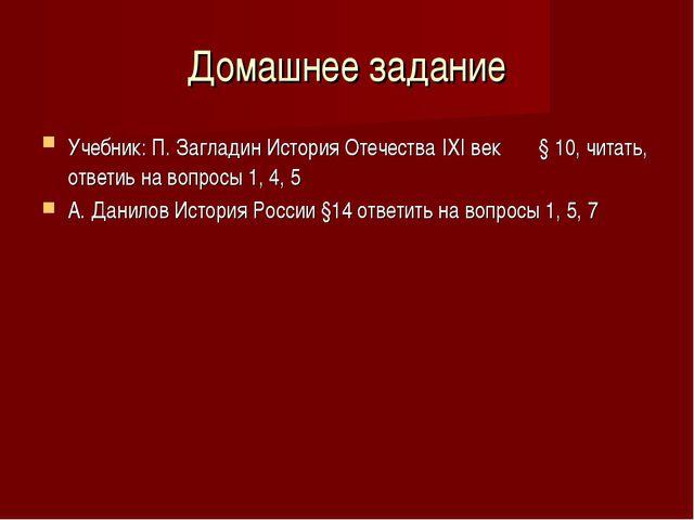 Домашнее задание Учебник: П. Загладин История Отечества IXI век § 10, читать,...