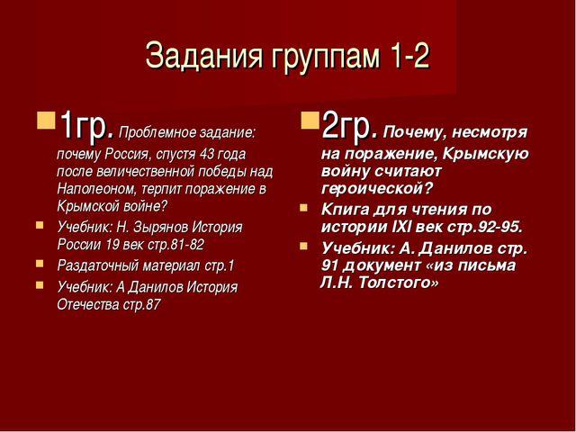 Задания группам 1-2 1гр. Проблемное задание: почему Россия, спустя 43 года по...