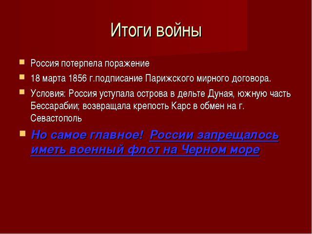Итоги войны Россия потерпела поражение 18 марта 1856 г.подписание Парижского...