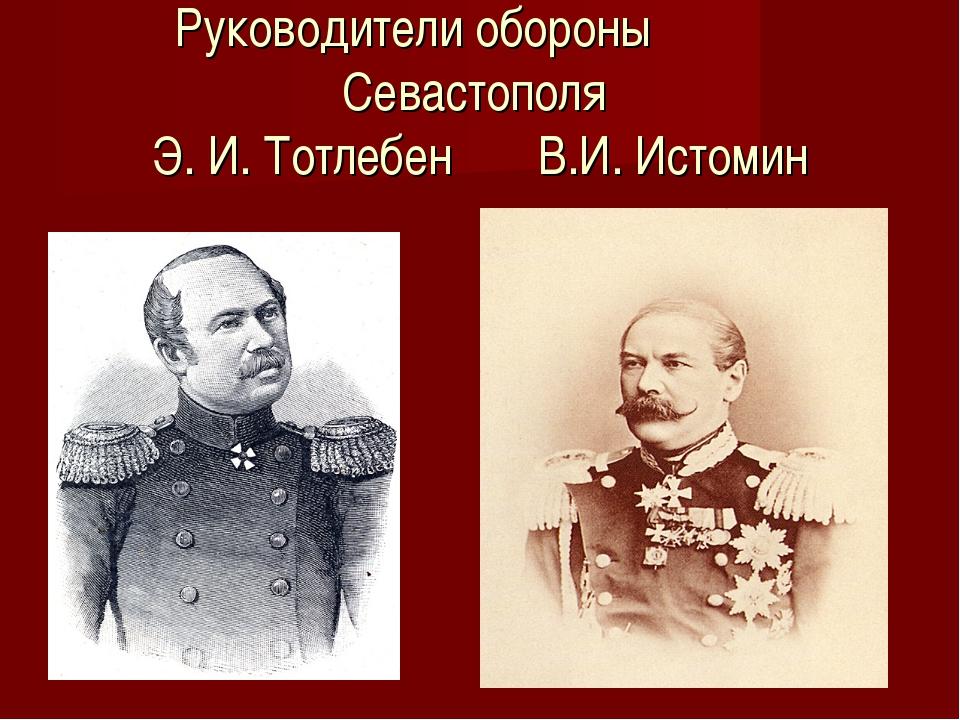 Руководители обороны Севастополя Э. И. Тотлебен В.И. Истомин