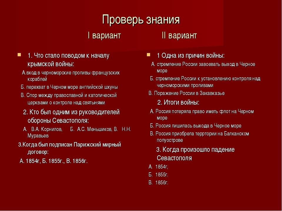 Проверь знания I вариант II вариант 1. Что стало поводом к началу крымской во...