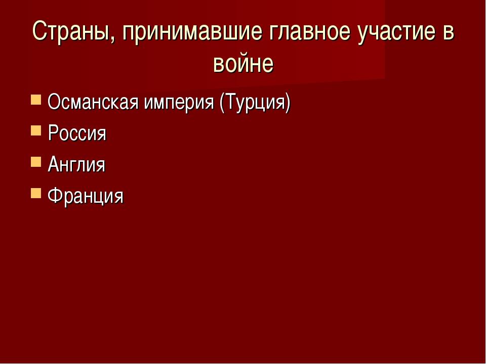 Страны, принимавшие главное участие в войне Османская империя (Турция) Россия...
