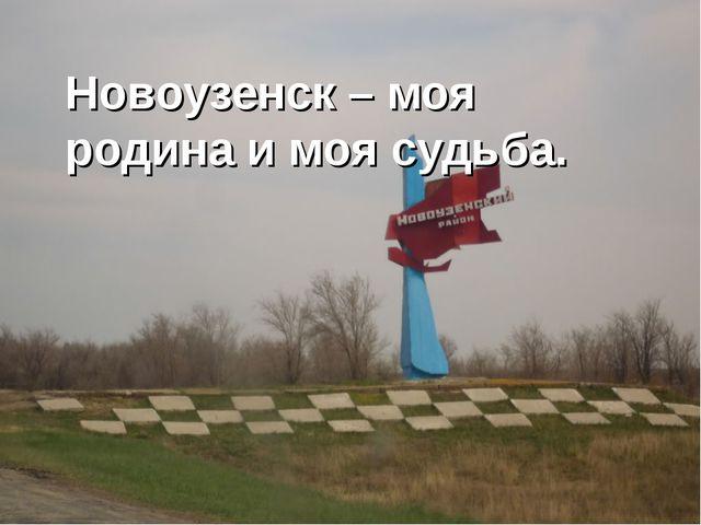 Новоузенск – моя родина и моя судьба.