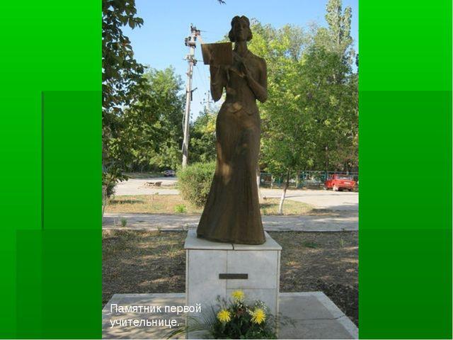 Памятник первой учительнице.