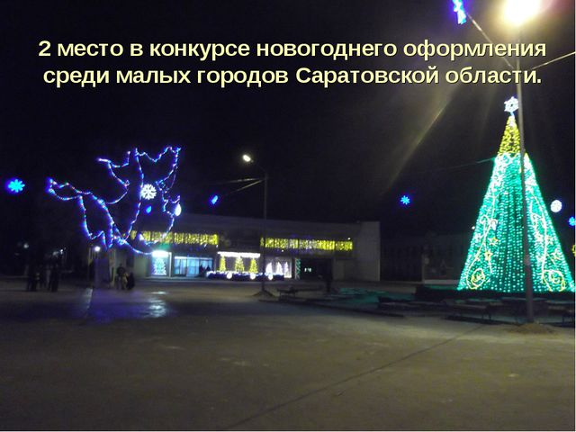 2 место в конкурсе новогоднего оформления среди малых городов Саратовской обл...