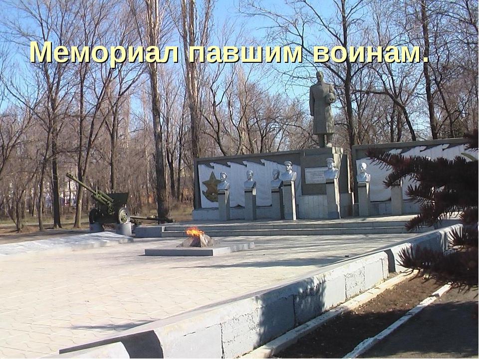 Мемориал павшим воинам.