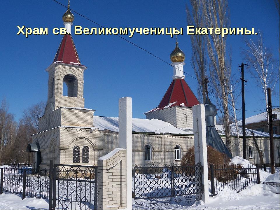 Храм св. Великомученицы Екатерины.