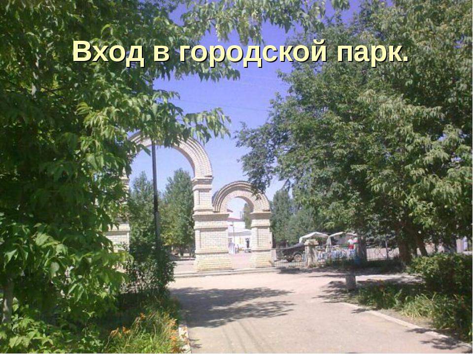 Вход в городской парк.
