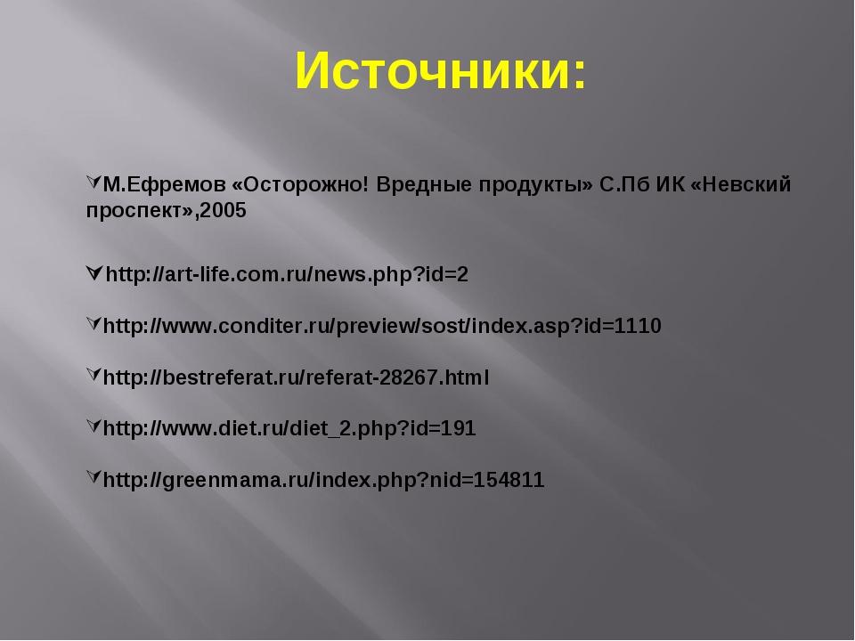 Источники: М.Ефремов «Осторожно! Вредные продукты» С.Пб ИК «Невский проспект»...