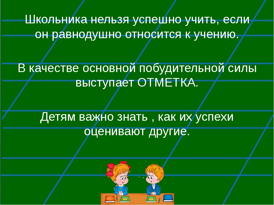 Школьника нельзя успешно учить, если он равнодушно относится к учению. В кач...