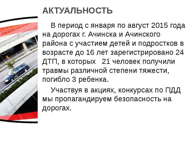 АКТУАЛЬНОСТЬ В период с января по август 2015 года на дорогах г. Ачинска и Ач...