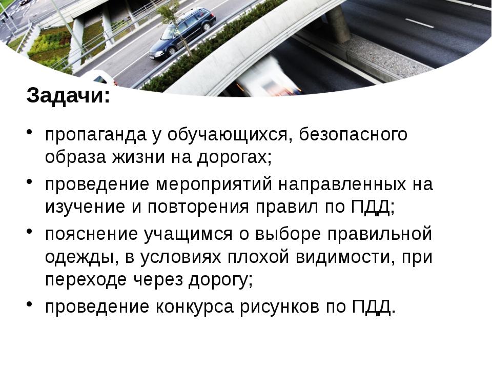 Задачи: пропаганда у обучающихся, безопасного образа жизни на дорогах; провед...